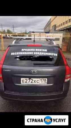 Монтаж,Продажа и обслуживание Кондиционеров Санкт-Петербург