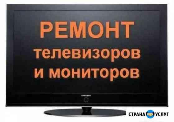 Ремонт телевизоров ЖК, lcd, led, плазменные панели Салехард