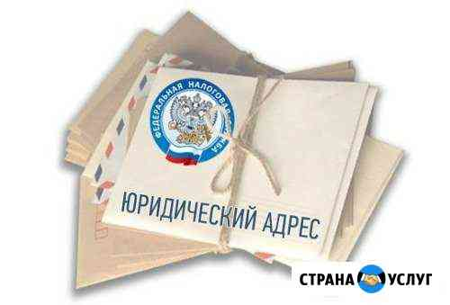Юридический адрес (Республика Алтай, Горно-Алтайск Горно-Алтайск
