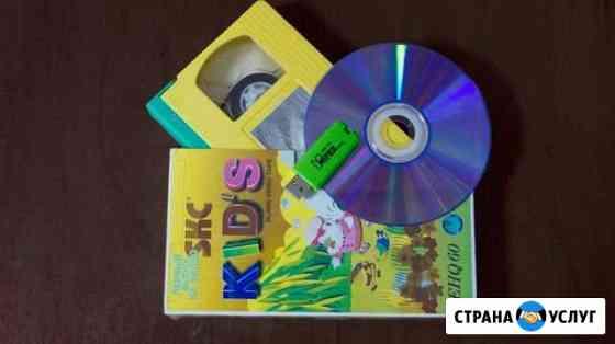 Оцифровка кассет, кинопленок, слайдов, бобин Липецк