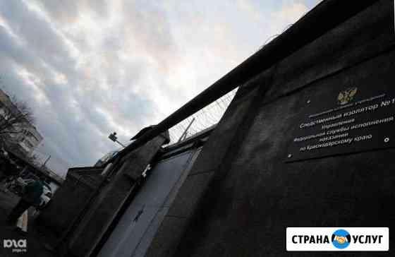 Доставка передач в сизо-1 сизо-5 ивс ик Краснодара Краснодар