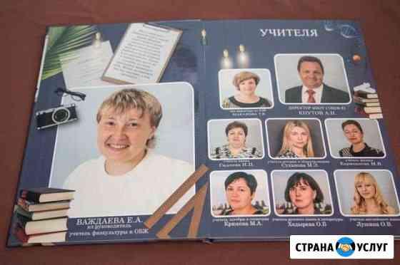 Фотокнига на выпускной Нижний Новгород