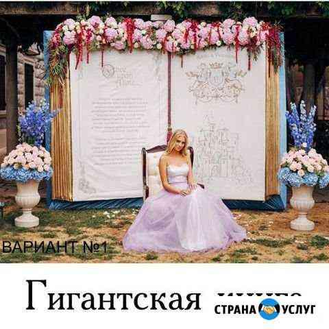 10 свадебных фотозон Томск
