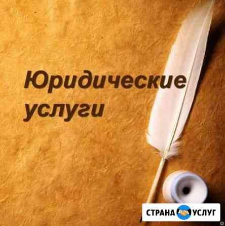Юридические услуги Нальчик