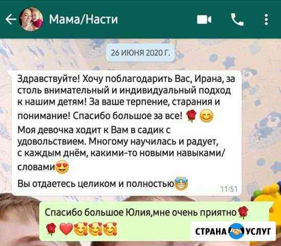 Няня Норильск