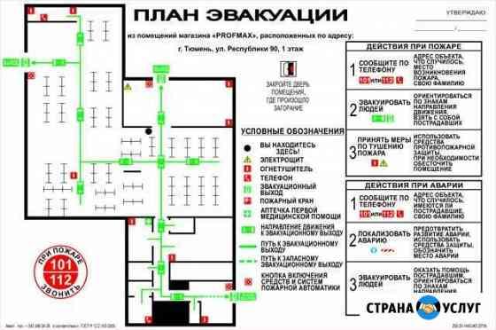 План эвакуации гост Р 12.2.143-2009 Екатеринбург