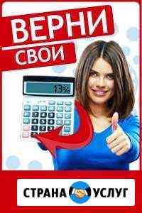 Оперативно подготовлю декларацию 3-ндфл Ноябрьск