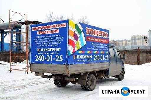 Реклама на Газеле Ижевск
