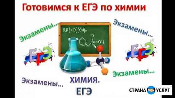 Экзамен по химии. Репетитор Сыктывкар