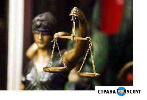 Юрист. Правовая защита Улан-Удэ