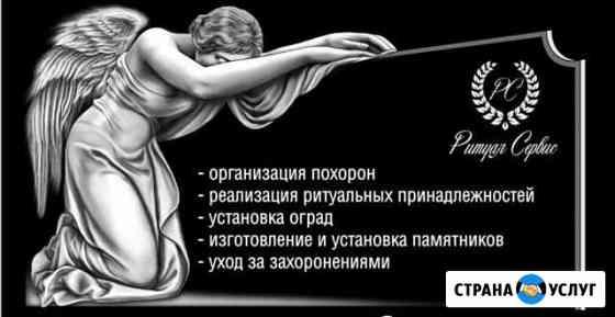 Ритуальные услуги Краснослободск
