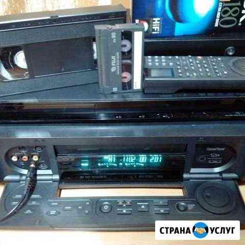Оцифровка видео и аудио Саранск