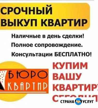 Срочный выкуп квартир Петрозаводск