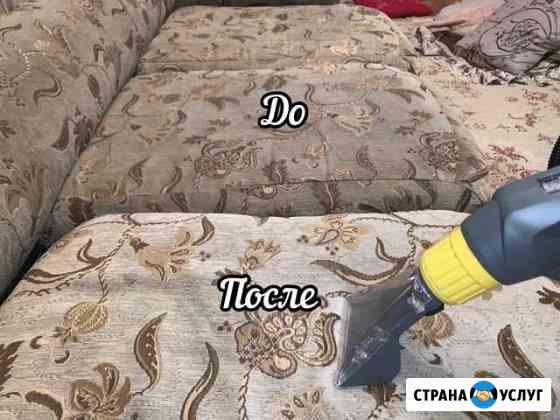 Химчистка мебели «Пятёрка» Зеленчукская