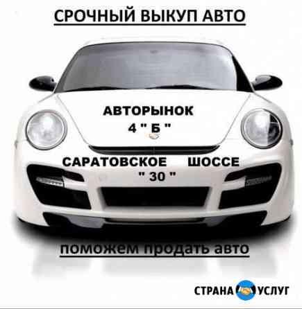 Выкуп Авто Примем на комиссию Балаково