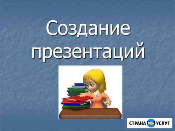 Создание презентаций, сайтов, оформление документо Нижний Новгород