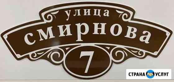 Табличка на дом/адресная табличка Нерехта