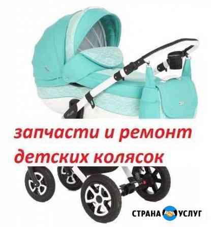 Ремонт детских колясок. запчасти,покрышки И камеры Брянск