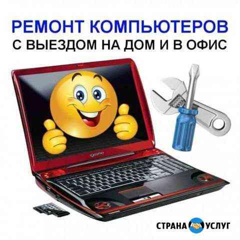 Ремонт компьютеров, ноутбуков. Выезд на дом или оф Петрозаводск