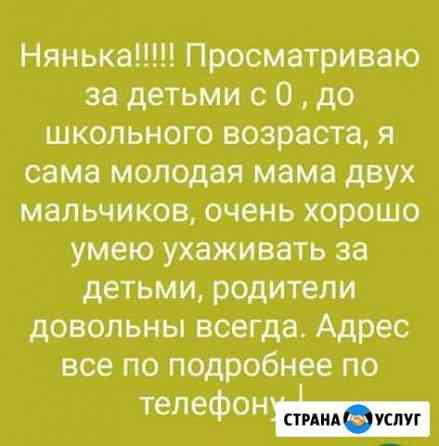 Няня в Микрорайоне Грозный