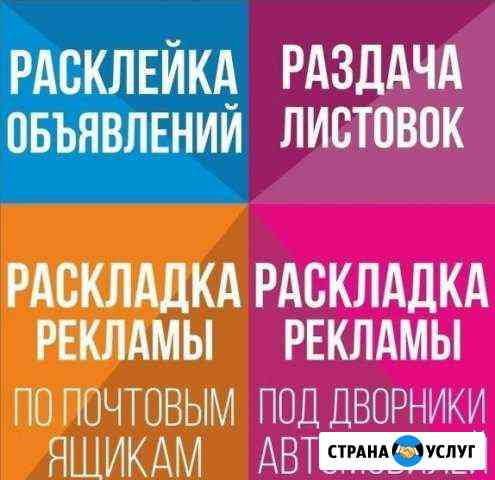Расклейка,разнос по п/я,раздача,печать листовок Новомосковск