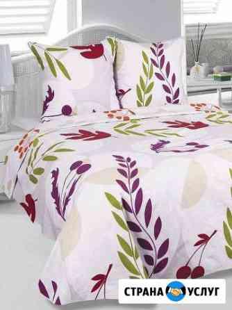 Пошив домашнего текстиля Волгоград