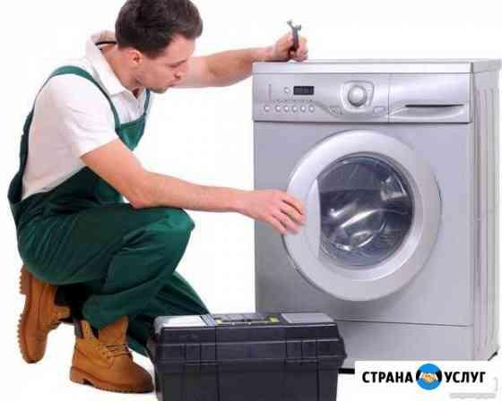Ремонт холодильников и стиральных машин Баксан