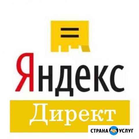 Предлагаю услуги по настройке Яндекс Директ и Гугл Кемерово