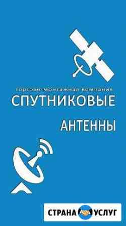 Установка спутниковых антенн Саяногорск