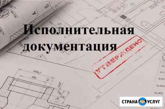 Благоустройство/Сметы/Исполнительная документация Саранск