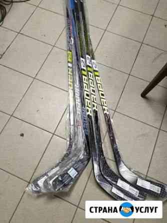 Ремонт хоккейных клюшек,новые хоккейные клюшки Рязань