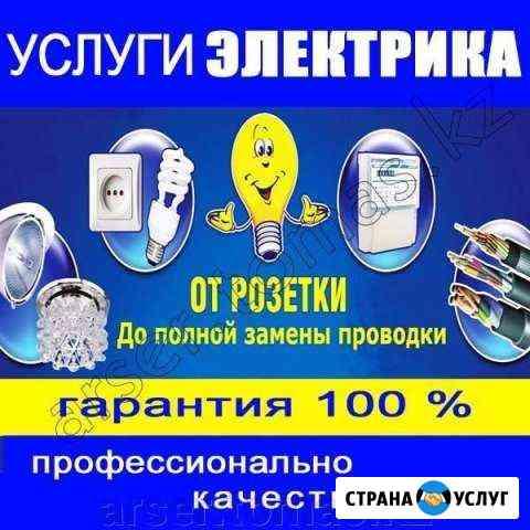 Все виды электро работ Новомосковск