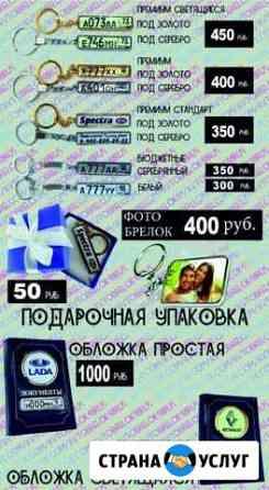 Обложки и брелки под заказ с номерами Ижевск