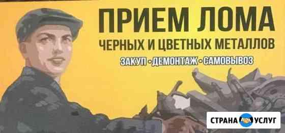 Металлолом Лом Метал Демонтаж Петрозаводск