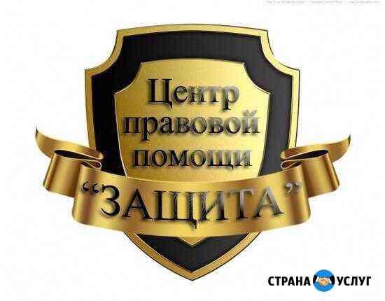 Центр правовой помощи Защита Чебоксары