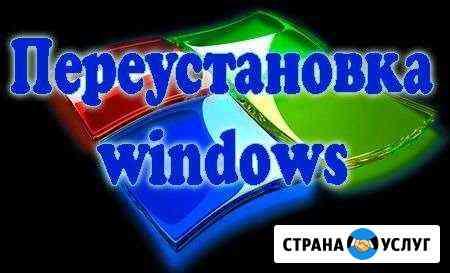Установка,переустановка Виндовс, Windows Тверь Тверь