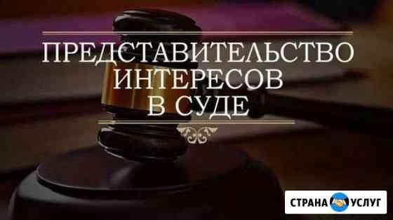 Юридическое сопровождение юридических лиц Саранск