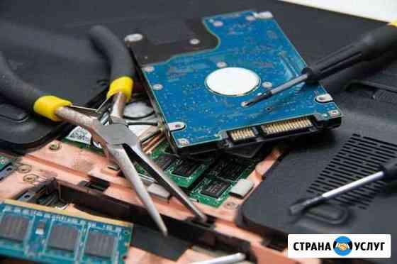 Ремонт компьютеров и ноутбуков руками из плеч Курган