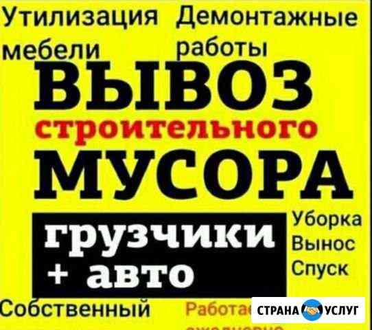 Вывоз мусора/Демонтаж Астрахань