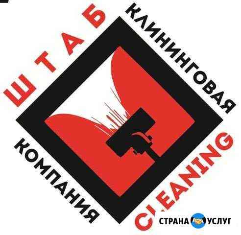 Штаб Cleaning клининговая компания Ноябрьск
