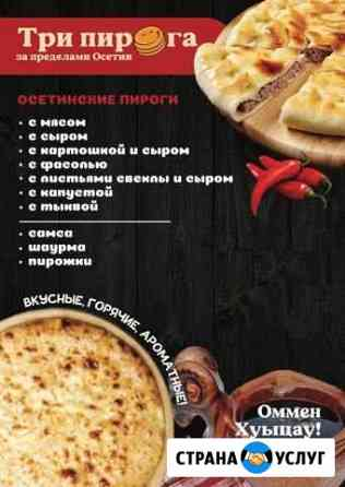 Осетинские пироги Калуга