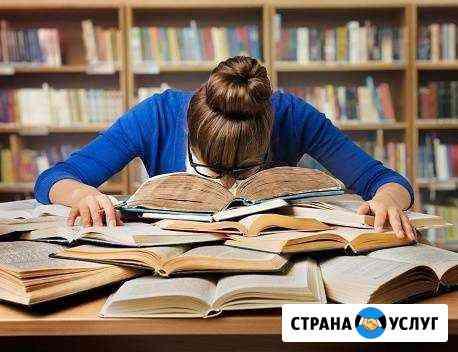 Дипломные работы, курсовые, рефераты, эссе Смоленск