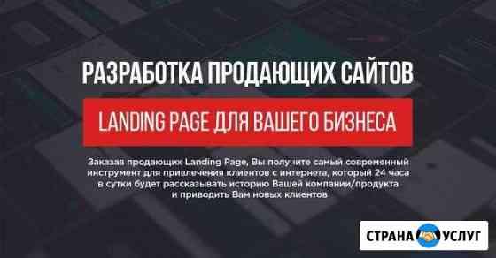 Создание сайта и настройка контекстной рекламы Иваново