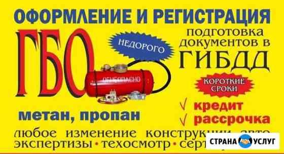 Разрешение на газ (гбо) Нарткала
