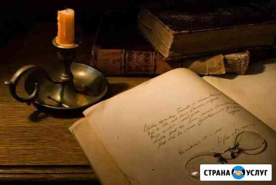 Пишу стихи на заказ Оренбург
