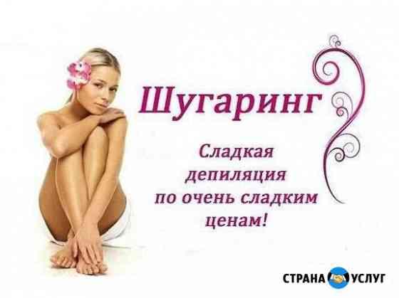 Шугаринг Кардоникская