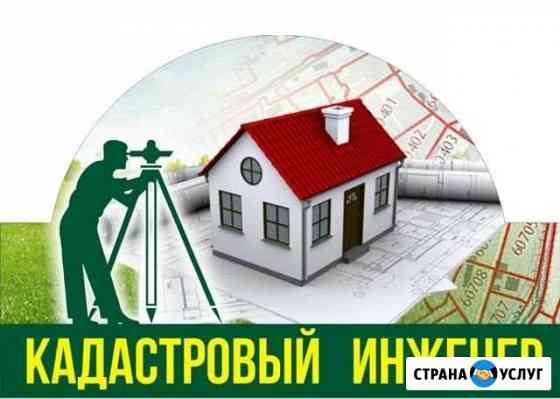 Кадастровый инженер Саранск