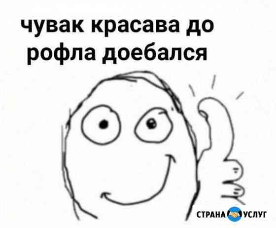 Продаю мемы для монтажа Йошкар-Ола