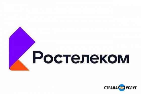 Подключение к сетям Ростелеком Белгород