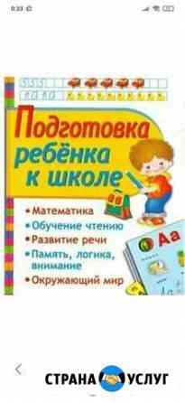 Репетитор.Подготовка к школе. Нач.школа Белогорск